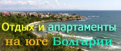 Отдых и апартаменты в Болгарии