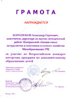 The diploma of the All-Russian Contest of Educational Programs from the Ministry of Education of Russia (Moscow, Russia, 1997)