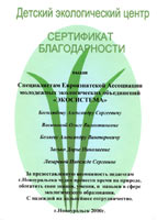 The Sertificate of Appreciation of the Novouralsk Ecological Centre (Sverdlovsk region, Russia, 2000)