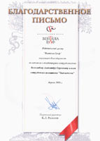 The Letter of Appreciation from the Ventana-Graf Publishing Centre (Moscow, Russia, 2006)