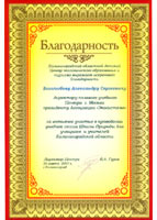 The Letter of Appreciation from the Kaliningrad Regional Ecology Education Centre (Kaliningrad, Russia, 2007)