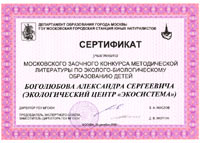 The Sertificate of Participance of the Moscow City Contest of Educational Programs in Ecology and Biology (Moscow, Russia, 2008)