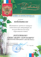 The Winner Diploma of the Moscow City Contest of Educational Programs in Ecology and Biology (Moscow, Russia, 2008)