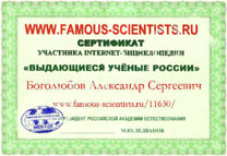 The Member's sertificate of the Internet-Encyclopedia «Famous Scientists of Russia» of the Russian Academy of Natural History