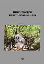 Птицы Москвы и Подмосковья - 2004.