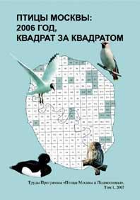 Птицы Москвы: 2006 год, квадрат за квадратом.