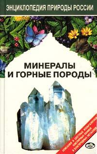 """Первая страница обложки книги """"Минералы и горные породы"""""""