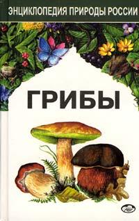 """Первая страница обложки книги """"Грибы"""""""