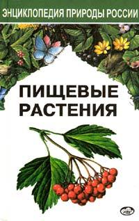 """Первая страница обложки книги """"Пищевые растения"""""""