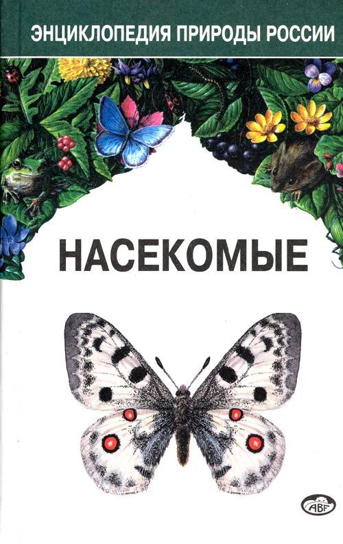 """Первая страница обложки книги """"Насекомые"""""""