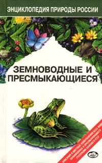 """Первая страница обложки книги """"Земноводные и пресмыкающиеся"""""""