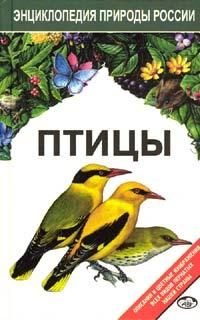 """Первая страница обложки книги """"Птицы"""""""