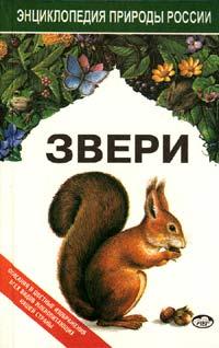 """Первая страница обложки книги """"Звери"""""""