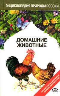 """Первая страница обложки книги """"Домашние животные"""""""