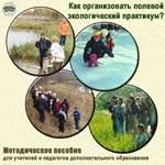 Обложка диска Как организовать полевой экологический практикум
