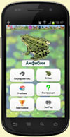 AMPHIBIANS OF RUSSIA Field Identification Guide on Play.Google