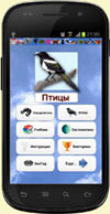 BIRDS OF RUSSIA Field Identification Guide on Play.Google