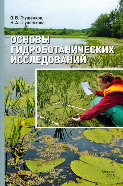 Обложка книги Основы гидроботанических исследований: учебное методическое пособие-определитель