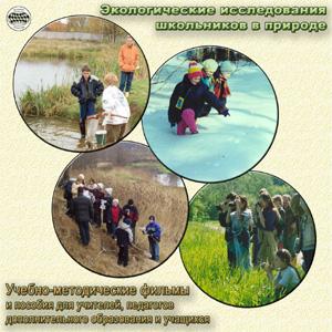 Обложка DVD-диска с комплектом учебных видеофильмов Комплексные исследования экосистем