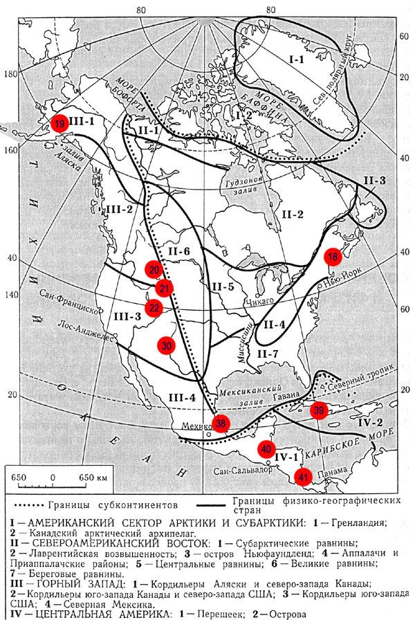 СЕВЕРНАЯ АМЕРИКА ОБЩИЙ ОБЗОР ПРИРОДЫ Физико географическое районирование Северной америки