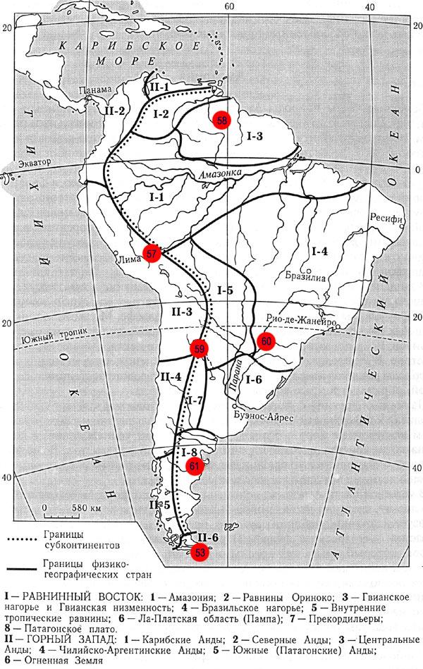 ЮЖНАЯ АМЕРИКА ОБЩИЙ ОБЗОР Физико географическое районирование Южной Америки