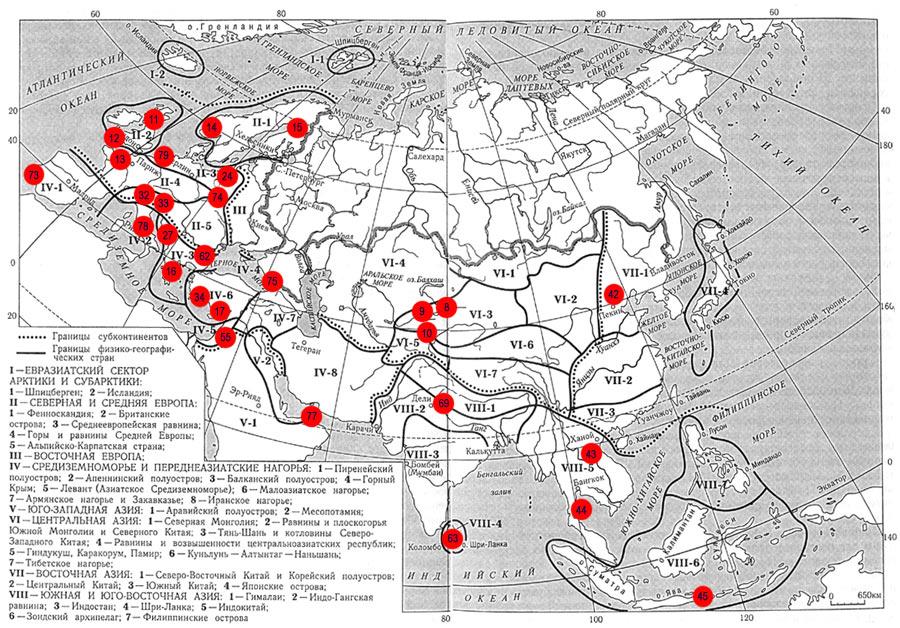 ЕВРАЗИЯ ОБЩИЙ ОБЗОР ПРИРОДЫ Физико географическое районирование Евразии