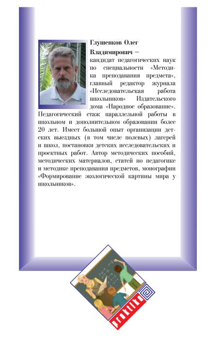Обложка пособия Организация исследовательской и проектной деятельности в школе