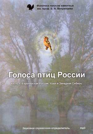 Голоса птиц России: обложка диска