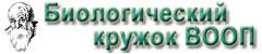 Биологический кружок ВООП